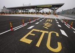 過路費漲了?ETC計費有誤?省交通廳廳長回應社會關切