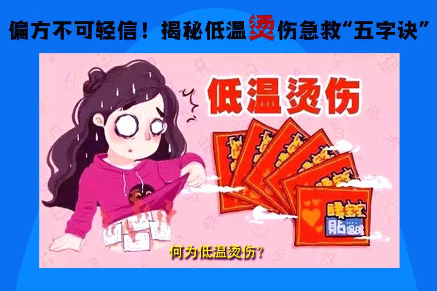 """偏方不可輕信!揭秘低溫燙傷急救""""五字訣"""""""