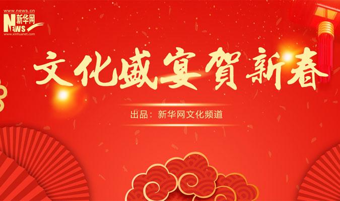 文化盛宴賀新春