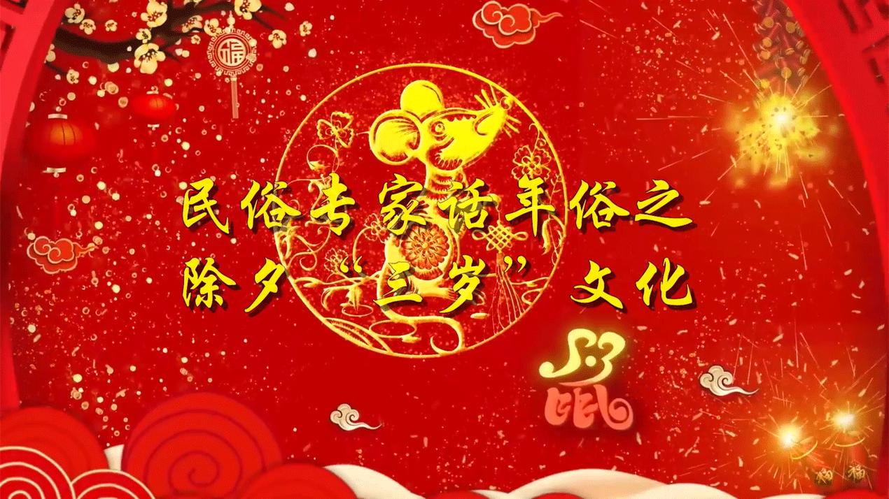 """民俗專家話年俗之除夕""""三歲""""文化"""