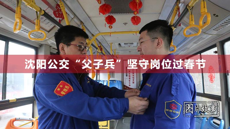 """【新春走基層】沈陽公交""""父子兵""""堅守崗位過春節"""
