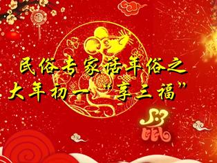 """民俗專家話年俗之大年初一""""享三福"""""""