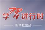 守護中華文脈,習近平這樣説
