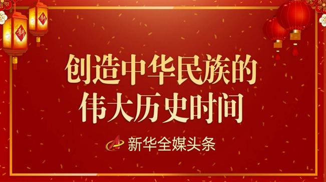 創造中華民族的偉大歷史時間