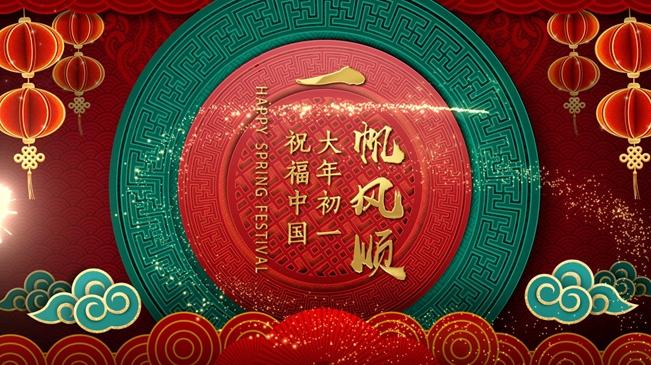 祝福中國 大年初一 一帆風順