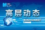 習近平總書記春節團拜會講話凸顯中國人民時間觀