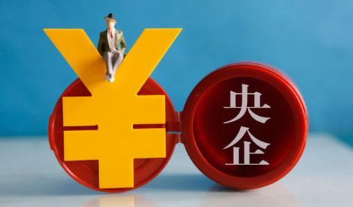 國資委:五方面舉措確保2020年央企實現穩增長目標