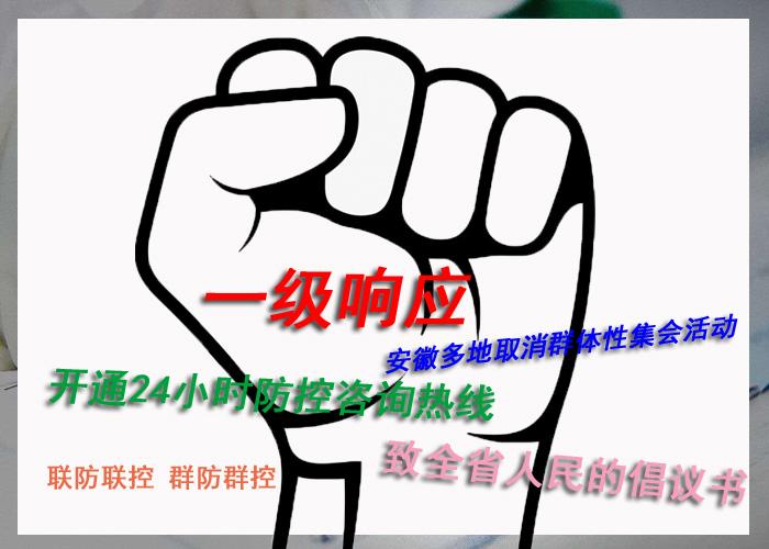 """睿思特刊(安徽▪1月25日):面對疫情,他們是最美""""逆行者"""""""