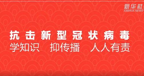 助力科學防控 南昌地鐵4000余條公益廣告上線