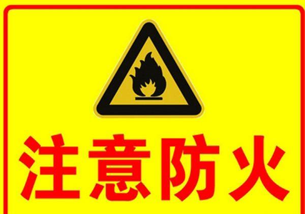 """危險!使用75%乙醇、""""84消毒液""""時要注意防火防毒"""
