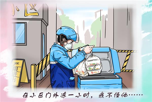 """漫畫戰""""疫""""·我志願⑦打通城市""""脈搏"""""""