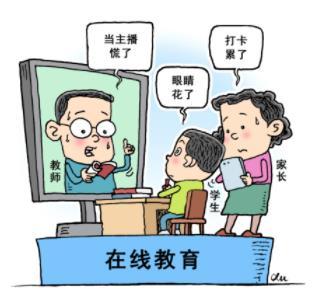 新華網評:網課太欺負人?老師,您辛苦了!