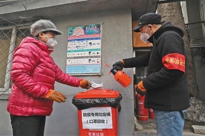 北京多社區設立廢棄口罩專用垃圾桶