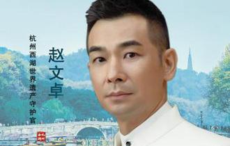趙文卓向杭州西湖景區捐贈抗疫物資