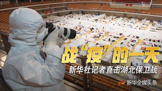 """戰""""疫""""的一天——新華社記者直擊湖北保衛戰"""