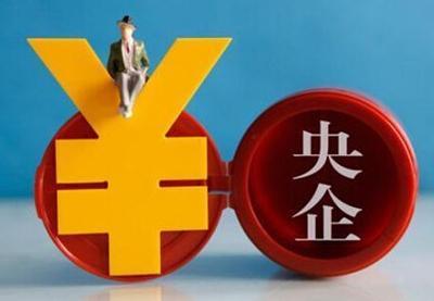 中央企業開足馬力保防控 復工復産穩經濟