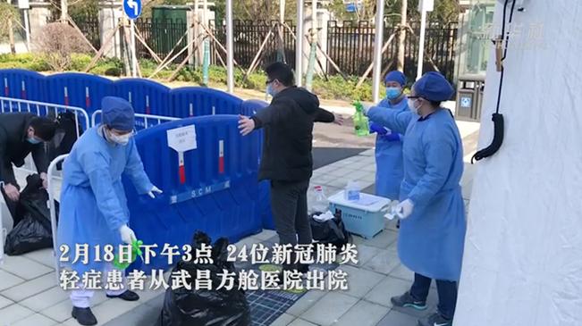 武昌方艙醫院已有過百新冠肺炎輕症患者出院