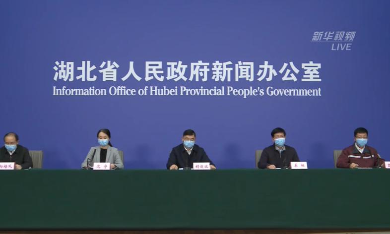 直播 湖北省新冠肺炎疫情防控工作新聞發布會