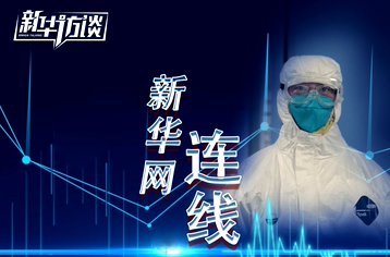 【新華網連線武漢】雷神山醫院院長王行環:20日將開放所有床位