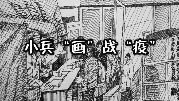 """小兵""""畫""""戰""""疫"""""""