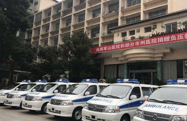 貴州省政協向將軍山醫院和部分市州捐贈六輛負壓救護車
