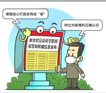 新華網評:這次疫情信息發布,又教了一遍這6個字
