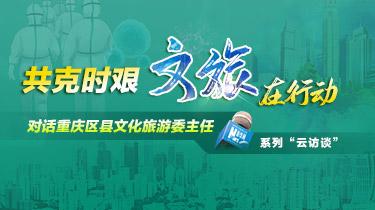 對話重慶區縣文化旅遊委主任係列訪談
