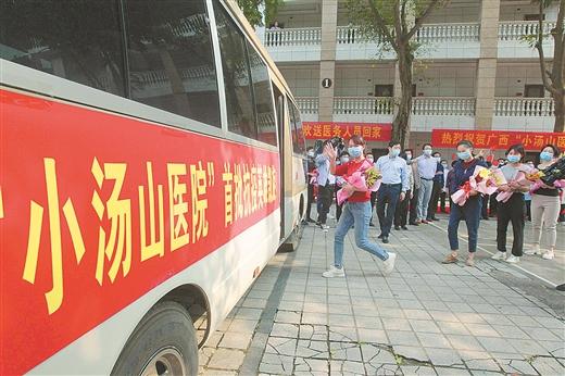 """廣西""""小湯山醫院""""首批39名醫務人員回家"""