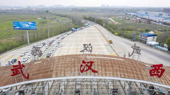 武漢市4月8日起解除離漢離鄂通道管控措施
