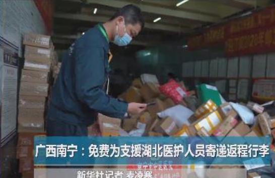 廣西南寧:免費為支援湖北醫護人員寄遞返程行李