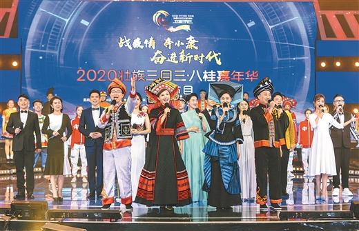 """2020""""壯族三月三·八桂嘉年華""""大幕開啟"""