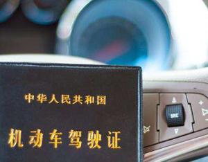 北京:換駕照可先換證 再補體檢證明