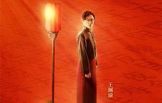 王珮瑜首檔京劇脫口秀上線