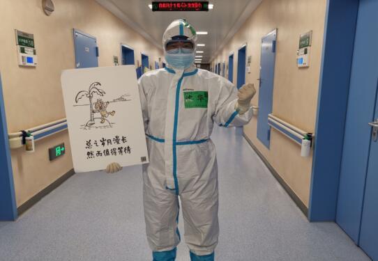 【新華網連線湖北】一部隔離病房手機的自述(終章)