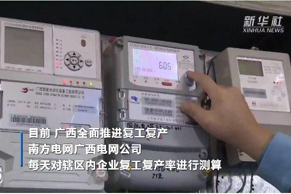 """廣西:用電大數據為企業生産精準""""畫像"""" 助力復工復産"""