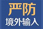 重慶通報一起境外輸入病例活動軌跡 給市民三大建議