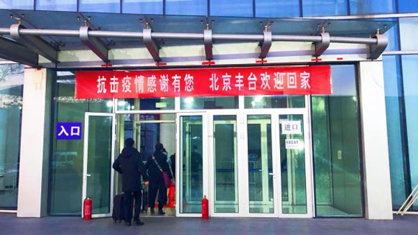 鏡頭|湖北返京全過程