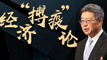 遲福林:産業發展如何應對疫情衝擊?