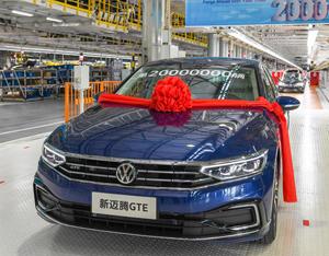 中德合資一汽-大眾第2000萬輛汽車下線