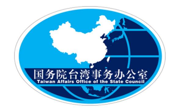 國臺辦介紹大陸高校保送錄取優秀臺灣學生和運動員的最新政策規定