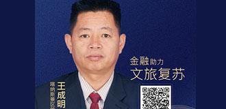 王成明:喀納斯景區將推出優惠政策 促進消費升級