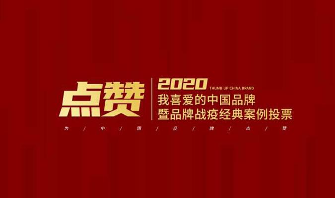 點讚2020我喜愛的中國品牌暨品牌戰疫經典案例投票