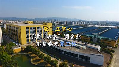 """""""數""""立信心丨河源""""活水""""潤企業 不負春光復工忙"""