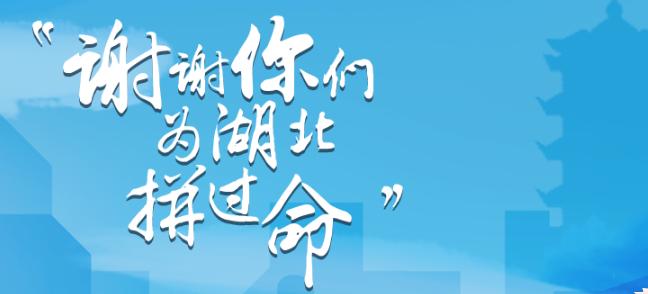 專題   致敬北京醫療隊——謝謝你們為湖北拼過命