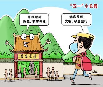 """新華網評:""""五一""""假期出遊不能放松""""安全弦"""""""