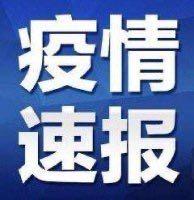 吉林省新增境外輸入無症狀感染者1例