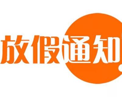 寧夏回族自治區政府辦公廳安排開齋節放假