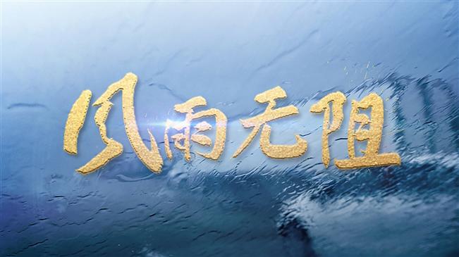 重磅微視頻:風雨無阻