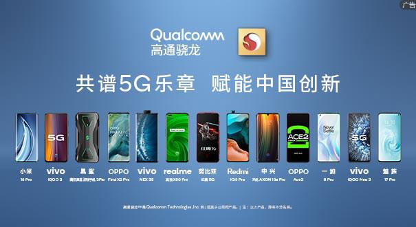 高通驍龍賦能中國5G生態夥伴