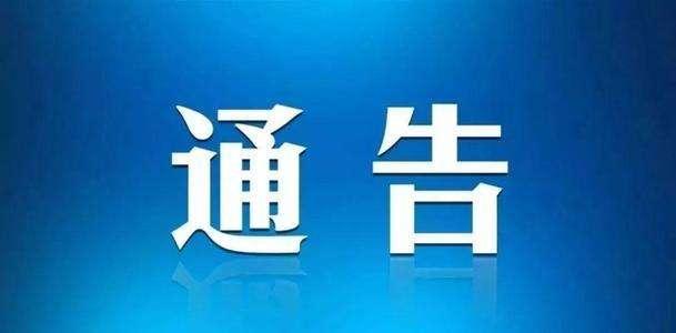 吉林省發布重要通告!嚴厲打擊新冠肺炎疫情防控中違法犯罪行為